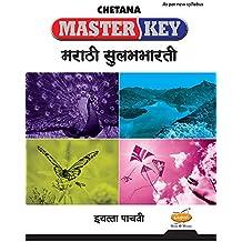 Std. 5 Master Key Marathi Sulabhbharati (Mah. SSC Board) (Marathi Edition)