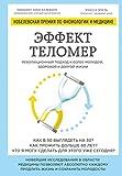 Effekt telomer. Revoljucionnyj podhod k bolee molodoj, zdorovoj i dolgoj zhizni