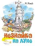 Незнайка на Луне (Классика нашего детства) (Russian Edition)