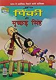 Pinki Aur Muchaad Singh