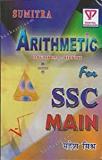 Sumitra Arithmetic for SSC Main