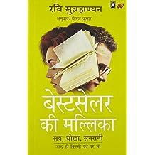 Bestseller Ki Mallika: The Bestseller She Wrote