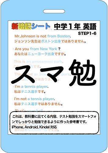 sumaben tyuugakuichinen eigo (Japanese Edition)