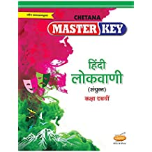 Std. 10 Master Key Hindi Lokvani (Mah. SSC Board) (Hindi Edition)