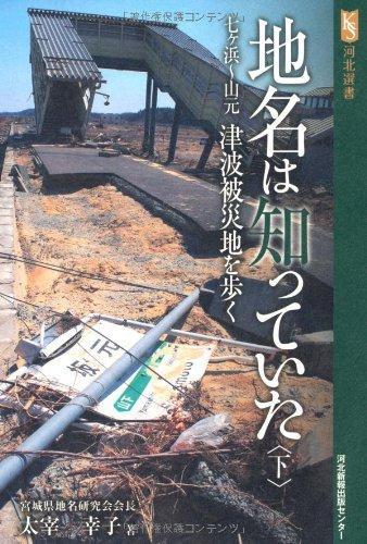 chimei-wa-shitteita-tsunami-hisaichi-o-aruku-ge-shichigahama-yamamoto