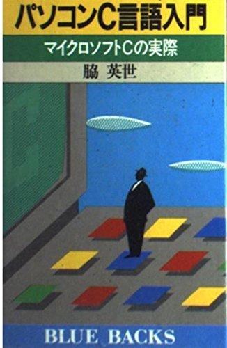 PC C language - Introduction of Microsoft C actual (Blue Backs) (1988) ISBN: 4061327291 [Japanese Import]