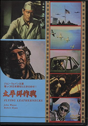 Flying Leathernecks [DVD-AUDIO]