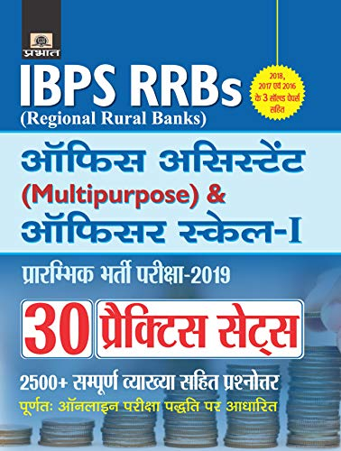 IBPS RRBS Office Assistant (Multipurpose) & Officer Scale-I Prarambhik Bharti Pariksha-2019 (30 Practice Sets)