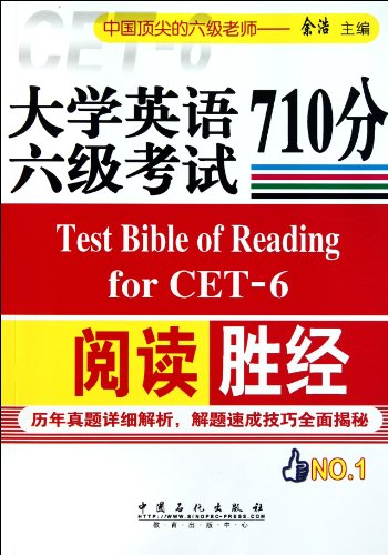 college-english-710-points-wins-by-reading-cet