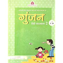 Gunjan Hindi Pathmala With CD (Regular Edition) Class - 2