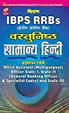 #1: IBPS RRBS Objective General - 2261