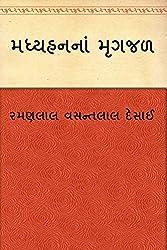 Madhyahna Na Mrugjal  (Gujarati)