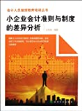 Scarica Libro Variance analysis of small business accounting standard and institution Chinese Edition (PDF,EPUB,MOBI) Online Italiano Gratis