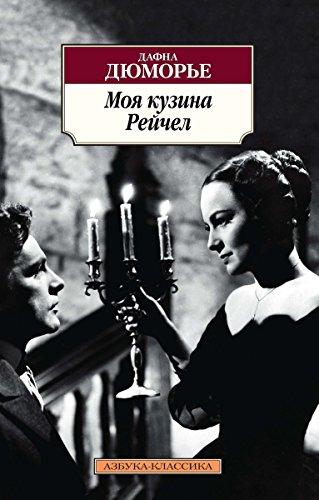 Моя кузина Рейчел (Азбука-классика) (Russian Edition)