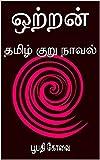 ஒற்றன்: தமிழ் குறுநாவல் (Tamil Edition)
