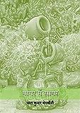 गागर में सागर (Gagar Me Sagar) (Hindi Edition)