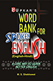 Word Bank for Spoken English (Eng.Hindi)