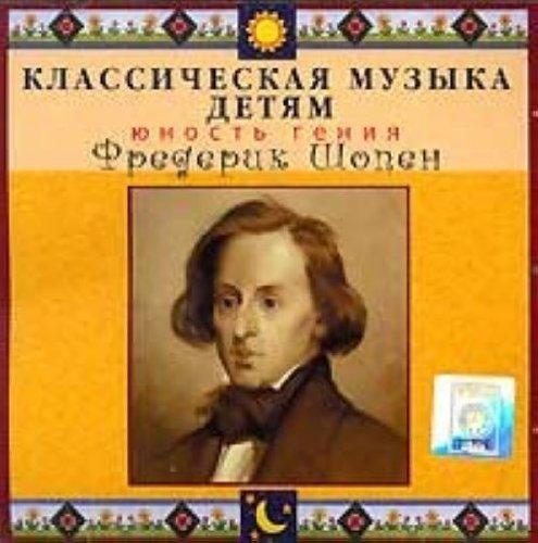 Klassicheskaja muzyka detjam. Junost genija. Frederik Shopen