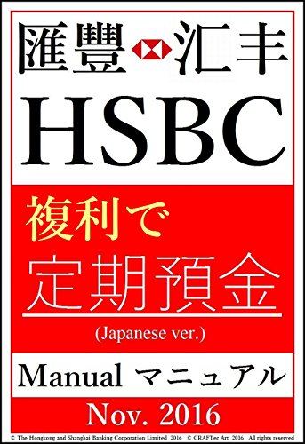 hsbc-manual-time-deposit-by-compound-interest-16step-3min-japanese-edition