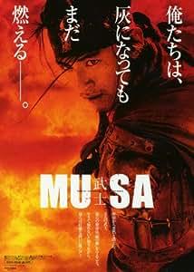 Musa - Warrior Princess - Movie Poster - 28x44cm