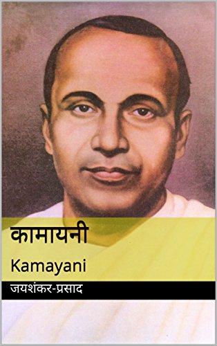 kamayani hindi edition ebook jaishankar prasad kamayani hindi edition ebook jaishankar prasad amazon kindle store fandeluxe Image collections