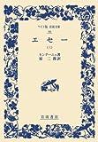 エセー〈3〉 (ワイド版 岩波文庫)