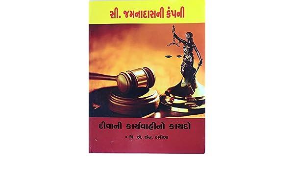 Buy Divani Karyvahi No Kaydo(THE CIVIL PROCEDURE CODE, Gujrati) Book ...
