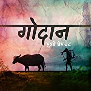Godaan (Hindi Edition)
