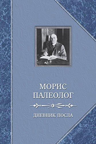Дневник посла (Russian Edition)