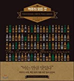 The Complete Beer Course: Boot Camp for Beer Geeks (Korea Edition)