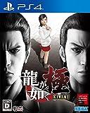 Ryu ga Gotoku / Yakuza: Kiwami - standard edition [PS4][Japan import]
