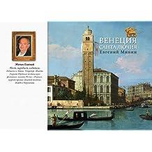 Venice Santa Lucia (Galician Edition)