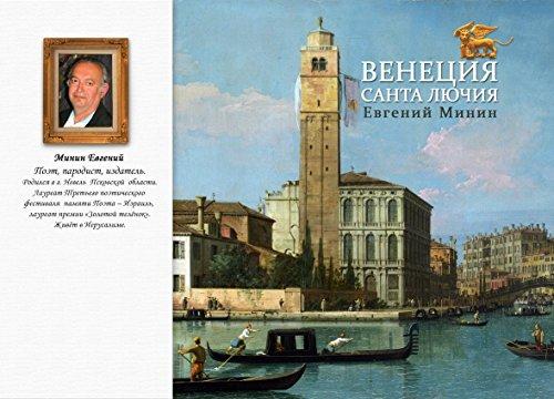 Venice Santa Lucia (Galician Edition) por Evgeny Minin