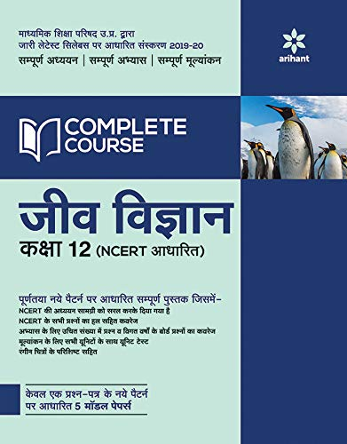 Complete Course Jeev Vigyan  class 12 (Ncert Based)
