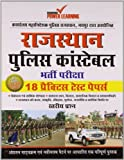 Rajasthan Police Constable Practice Test Paper