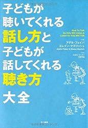 Kodomo ga kite kureru hanashikata to kodomo ga hanashite kureru kikikata taizen.