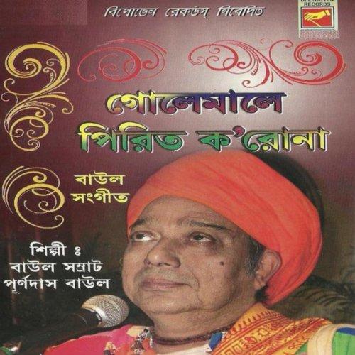 Bahu Punyafale Krishna Mele