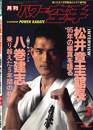monthly-power-karate-illustrated-february-1995-kyokushin-karate-collection-japanese-edition