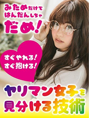ya (Japanese Edition)
