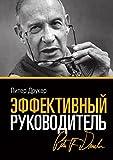 Эффективный руководитель (Russian Edition)