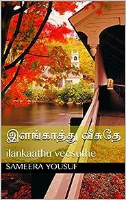 இளங்காத்து வீசுதே: ilankaathu veesuthe (Tamil Edition)
