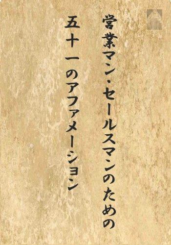eigyouserusuafameshonreibunshuu (Japanese Edition)