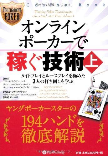 Onrain pōkā de kasegu gijutsu : taito purei to rūsu purei o kiwameta sannin no uchimawashi o manabu 1