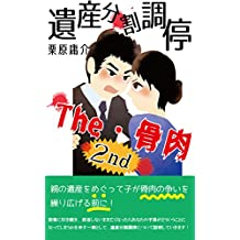 The Trust 3 (Japanese Edition)