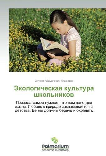 ekologicheskaya-kultura-shkolnikov-priroda-samoe-nuzhnoe-chto-nam-dano-dlya-zhizni-lyubov-k-prirode-