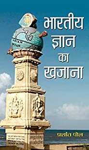 Bharatiya Gyan Ka Khazana
