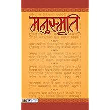 MANUSMRITI (Hindi Edition)