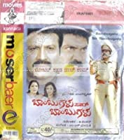 Bombugalu Sir Bombugalu [Video CD] [2009]