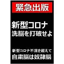 NEW COVID MANUPILATION: BEYOND COVID ECONONAMIC CRISIS (Japanese Edition)