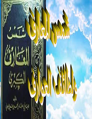 The book of preparing the kings of the jinn : شمس المعارف ولطائف العوارف (English Edition)